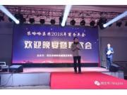襄盛举 绘蓝图 谋发展 ——河北农哈哈集团2018商务年会成功举办