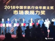 美迪机械参展国际农机展 荣获2018市场表现力奖