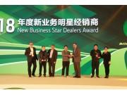 执行促增长 合作赢未来 2019约翰迪尔产品及业务沟通会暨经销商大会在张家界召开
