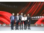 爱科智能物流弥合数字鸿沟,荣获2018年中国汽车物流创新奖