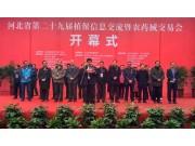 中农丰茂新品药械亮相第二十九届河北植保双交会
