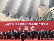 2018全国(郑州)农业机械及零部件展览会