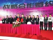中国一拖与中兴马斯卡签订战略合作协议