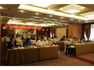 浩渺行无极,扬帆但信风-2018年中国插秧机技术研讨会圆满召开