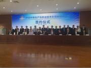 热烈祝贺中德作物生产与农业技术示范园项目二期正式签约