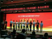 """苏州久富荣获""""2017年中国农业机械年度TOP50+""""两项大奖"""