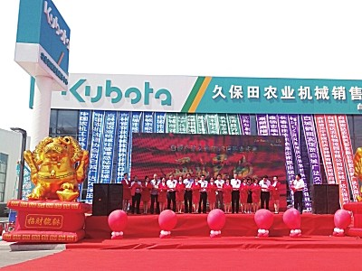东北首家久保田农机 4S店在吉林开业