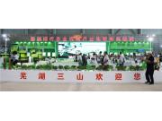 中联重科亮相2018安徽好运3d平台_好运3d计划 - 花少钱中大奖业产业化交易会