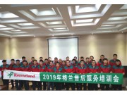 服务用户,从未止步——2019年格兰中国经销商售后服务培训大会成功举办