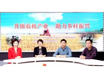 河北雄起:2025年要打造10家农机行业领军企业!
