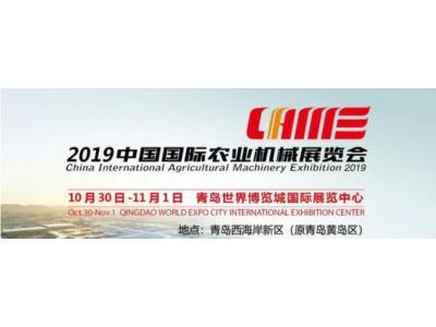 2019国际极速分分彩展主要会议活动通知