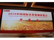 人气爆棚!2019中国国际农机展盛大开幕!