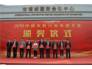 2019中国农机行业年度大奖颁奖仪式隆重举行