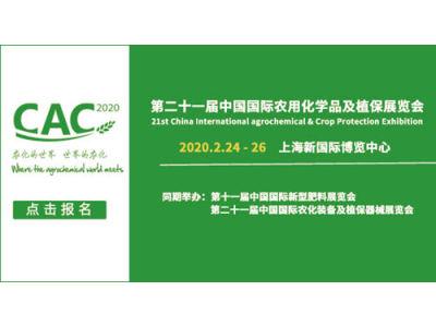 如何前瞻植保行业趋势?春节后2020 CAC农化及植保展等你来