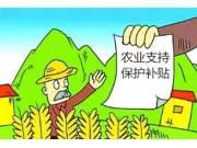 中央财政补助新疆兵团农业支持保护补贴资金近1.8亿