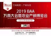 展会概况:2019BAA万商大会暨农业产销博览会!