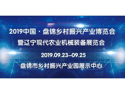 【展会预告】2019中国·盘锦乡村振兴产业博览会暨辽宁现代农业机械装备展览会