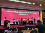 """玉柴连续三届获评""""中国农业机械零部件龙头企业"""""""