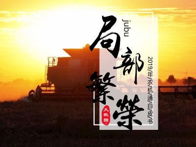 农机通2019农机品牌网络影响力白皮书发布:局部繁荣