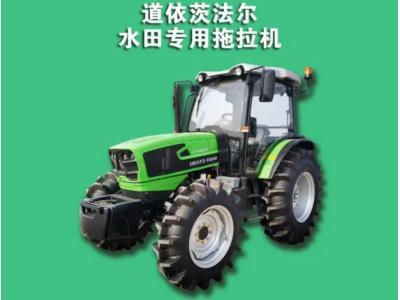 春耕利器推荐之道依茨法尔水田专用拖拉机