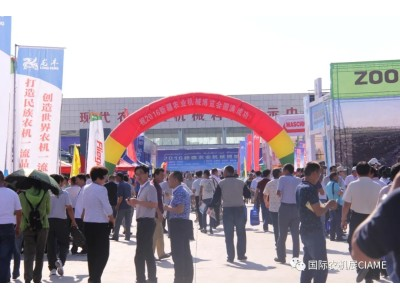 关于举办2020新疆农业机械博览会的预备通知