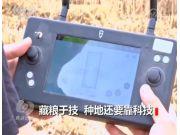 央視《焦點訪談》:藏糧于技 種地還要靠科技