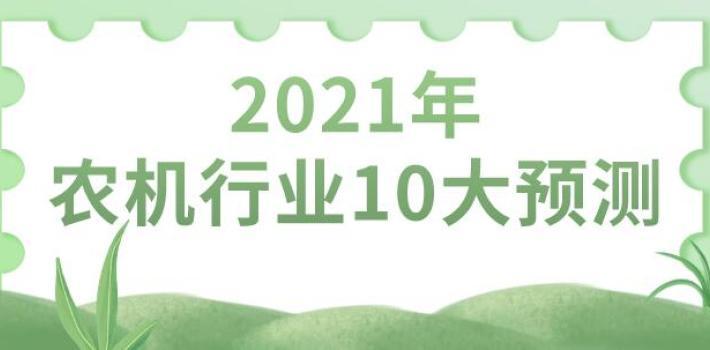 2021年,农机行业10大预测