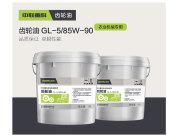 中联重科GL-5/85W-90齿轮油