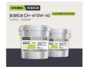 中联重科CH-4/15W-40柴油机油