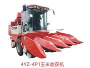 4YZ-4P1玉米收获机玉米收获机