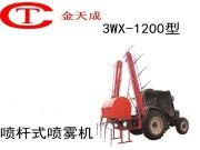 3WX-1200型喷杆式喷雾机