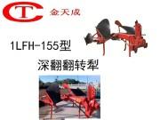 金天成1LFH-155型翻转犁