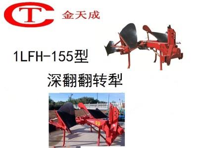 金天成1LFH-155型深翻翻转犁