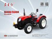 SG404轮式拖拉机