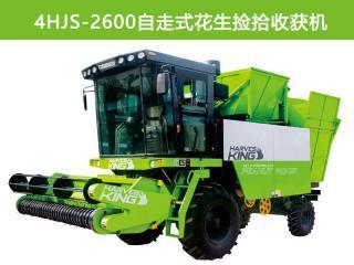 星光农机4HJS-2600自走式花生捡拾收获机