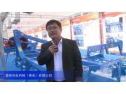 2015中国国际农业机械展览会——雷肯农业机械(青岛)有限公司