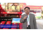 2015中国国际农业机械展览会--石家庄天人农业机械装备有限公司