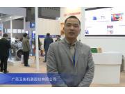 2015中国国际农业机械展览会——广西玉柴机器股份有限公司