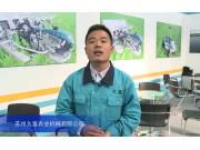 2015中国国际农业机械展览会--苏州久富农业机械有限公司