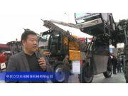 2015中国国际农业机械展览会—中农丰茂植保机械有限公司