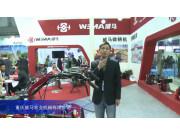 2015中国国际农业机械展览会-重庆威马农业机械有限公司