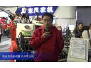 2015中国国际农业机械展览会-常州东风农机集团有限公司
