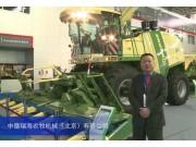 2015中国国际农业机械展览会--中垦瑞海农牧机械(北京)有限公司