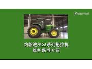 吉林快三包赢计划,约翰迪尔6J系列拖拉机维护保养视频