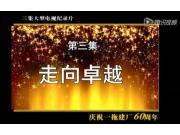 【回眸60年】中国一拖大型电视纪录片第三集(上)