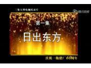 【回眸60年】中国一拖大型电视纪录片第一集(上)