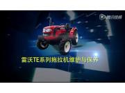 雷沃TE系列拖拉机维护与保养视频