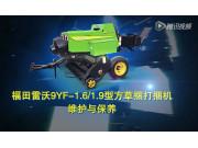 雷沃9YF-1.6/1.9型方草捆打捆机维护与保养