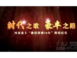 河南豪丰机械制造有限公司企业宣传片