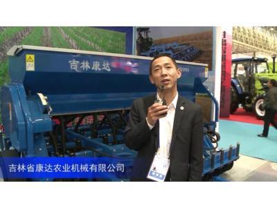 2016中国农机展—吉林省康达农业机械有限公司